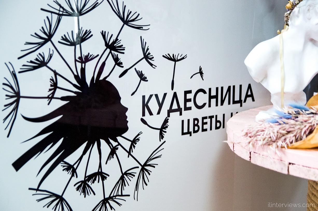 флорист москва